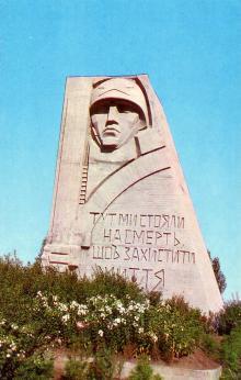 Пам,ятник Зеленого поясу Слави біля с. Прилиманське. Фото А. Підберезького. З комплекту листівок «Одеса» 1973 р.