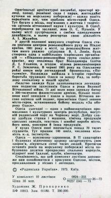 Клапан обкладинки комплекту листівок «Одеса» 1973 р.