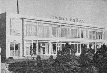 Дом быта  «Радуга». Фото в путеводителе «Белгород-Днестровский». 1967 г.