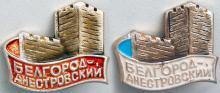 Значок «Белгород-Днестровский»