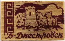 Значок «Б-Днестровск»