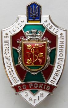 Знак «Білгород-Дністровський прикордонний загін. 20 років» 2012 г.