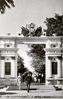 Белгород-Днестровский. Вход в парк «Победа». Фото В. Шишина. Почтовая карточка. 1961 г.