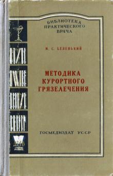 1963 г. Методика курортного грязелечения. М.С. Беленький. 132 стр.