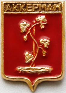 Значок «Герб Аккермана»