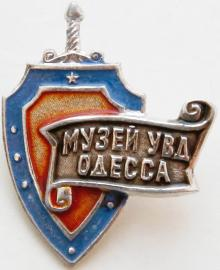 Значок Одесского музея УВД