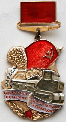 Значок почетного ветерана завода ЗОР
