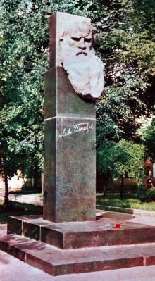 Памятник Л.Н. Толстому. Фото в фотобуклете «Одесса. Страницы литературы и искусства», 1973 г.