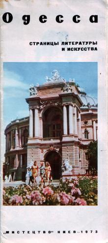 1973 г. Фотобуклет «Одесса. Страницы литературы и искусства»