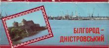 1986 г., комплект открыток «Белгород-Днестровский»
