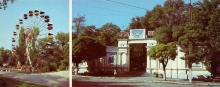 Колесо обозрения. Вход в парк «Победа». Открытка из комплекта «Белгород-Днестровский» 1986 г.