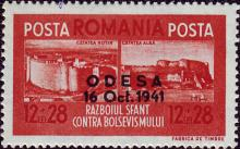 Марка «Cetatea Alba» с надпечаткой
