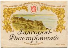 Белгород-Днестровский в производственной графике