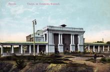 Одесса. Театр на Большом Фонтане. Открытое письмо