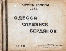 1923 г. Брошюра «Курорты Украины. Одесса, Славянск, Бердянск»