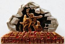 Музей партизанской славы в марках, медалях, монетах, значках...