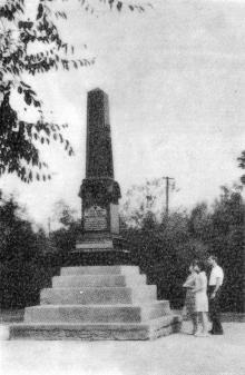 Памятник В. Рябову. Фото Р.И. Якименко в буклете «Приглашаем в Белгород-Днестровский», 1974 г.