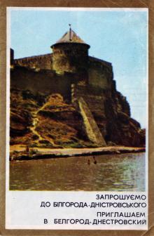 1974 г. Буклет «Приглашаем в Белгород-Днестровский»