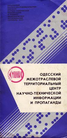 1985 г. Одесский межотраслевой территориальный центр научно-технической информации и пропаганды. Фотобуклет