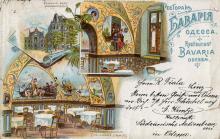 Ресторан «Бавария»: внешний вид, Итальянская комната. Открытое письмо