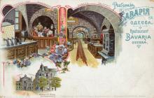 Ресторан «Бавария»: разливка пива, буфет, внешний вид. Открытое письмо