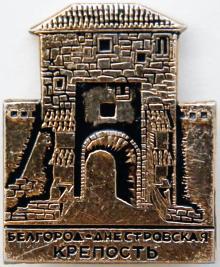 Значок «Белгород-Днестровская крепость»