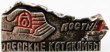 Значок «Одесские катакомбы. Пост № 1»