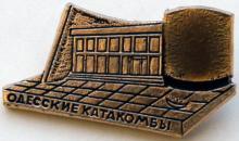 Значок «Одесские катакомбы»