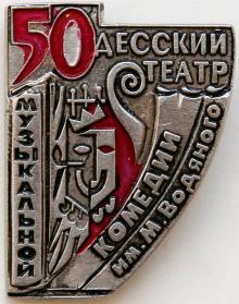 Значок к 50-летию Одесского театра музыкальной комедии им. М. Водяного