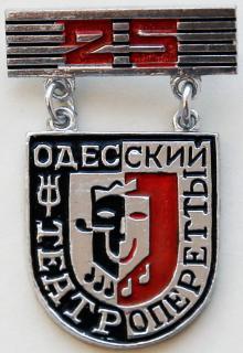 Театр музкомедии в марках, медалях, монетах, значках...