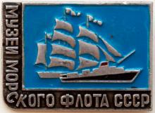 Значок «Музей морского флота СССР»