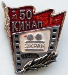 Значок к 50-летию завода «Кинап»