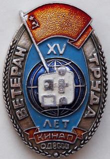 Значок ветерана труда завода «Кинап», 15 лет