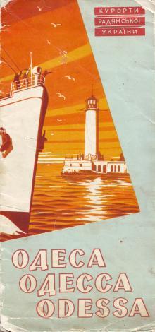 1962 г. Буклет «Одеса», из серии «Курорти радянської України»