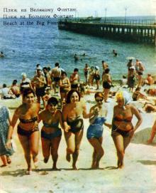 Пляж на Большом Фонтане. Фото А. Подберезского из буклета «Одесcа». 1962 г.