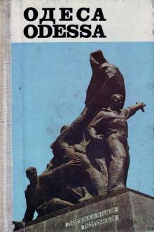 1970-е гг. Книга-фотогармошка «Одесса»