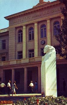 Институт имени В.П. Филатова. Фото Д. Бальтерманца в книге-фотогармошке «Одесса». 1970-е гг.