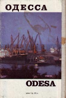 В Одесском порту. Фото Д. Бальтерманца. 4-я страница обложки книги-фотогармошки «Одесса». 1970-е гг.