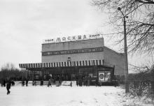 Кинотеатр «Москва». Фото Валерия Паламарчука. 1979 г.