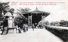 Одесса. Андриевский лиман. Главная аллея по направлению к вокзалу. Открытое письмо