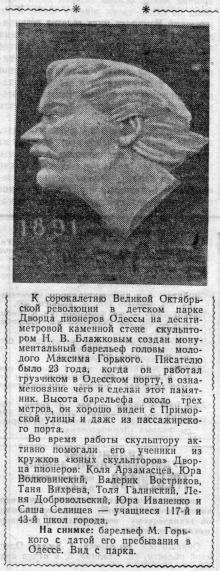 Заметка в газете «Знамя коммунизма» от 26 ноября 1957 г.