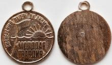 Пионерский лагерь ЦК ЛКСМУ «Молодая гвардия»