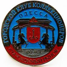 Одесса. Городской клуб коллекционеров. Староконный рынок. 180 лет рынку. 2016 г.