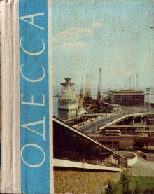 1972 г. Путеводитель «Одеса». Иван Коляда. Издание седьмое, исправленное и дополненное. 152 стр. «Маяк»