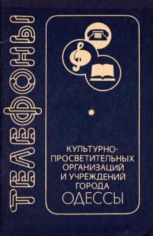 1989 г. Телефоны культурно-просветительных организаций и учреждений города Одессы. 24 стр.
