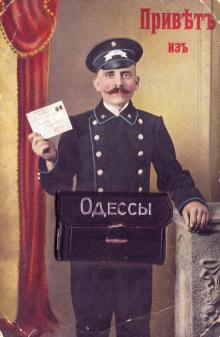 Открытка-фотогармошка «Привет из Одессы», лицевая сторона, 1900 г.