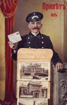 Открытка-фотогармошка «Привет из Одессы» в раскрытом виде, 1900 г.