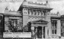 Городская публичная библиотека. Фото в фотогармошке «Привет из Одессы», 1900 г.