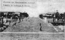 Лестница при Николаевском бульваре. Фото в фотогармошке «Привет из Одессы», 1900 г.