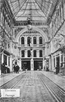 Пассаж. Фото в фотогармошке «Привет из Одессы», 1900 г.